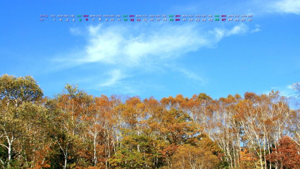 秋の志賀高原