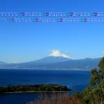 カレンダー壁紙/駿河湾越に仰ぐ富士山