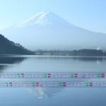 カレンダー壁紙/河口湖から富士山を望む