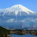 富士山カレンダー壁紙01